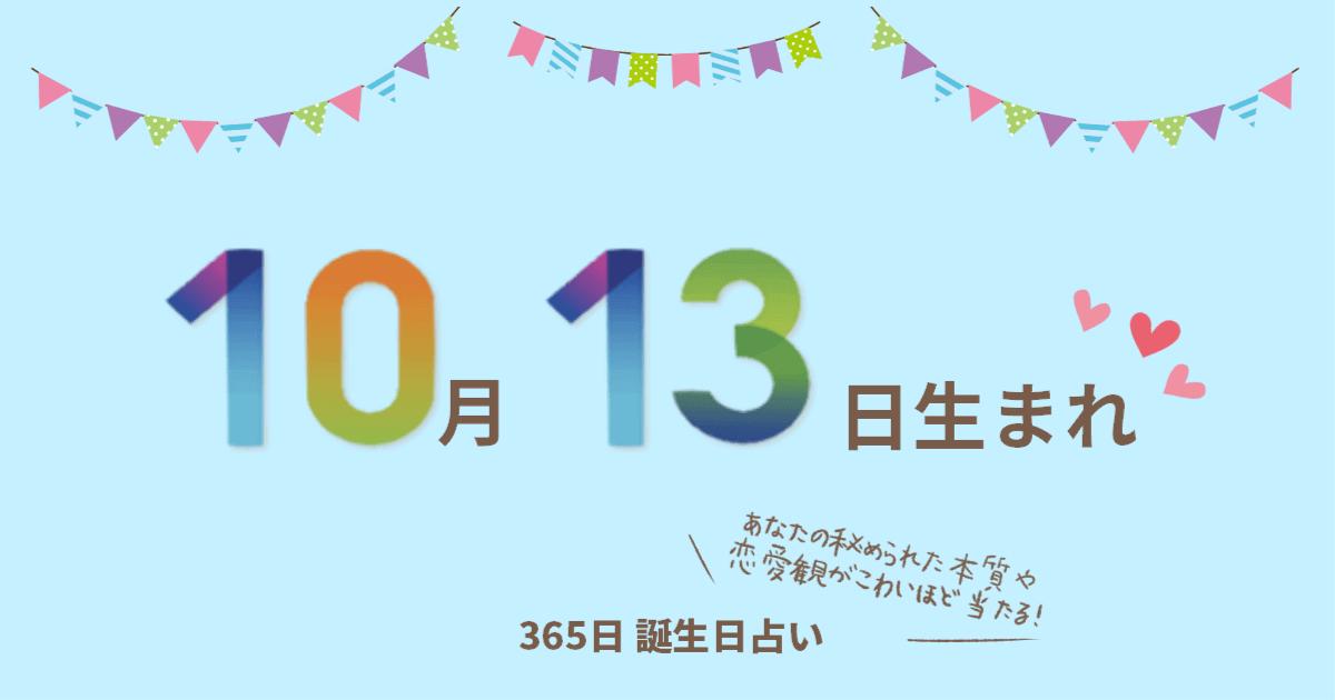 10月13日生まれの性格や恋愛傾向を徹底解説!|365日誕生日占い ...