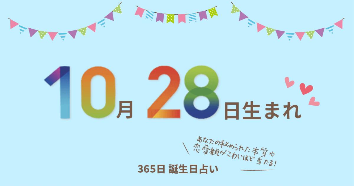 10月28日生まれの性格や恋愛傾向を徹底解説!|365日誕生日占い ...