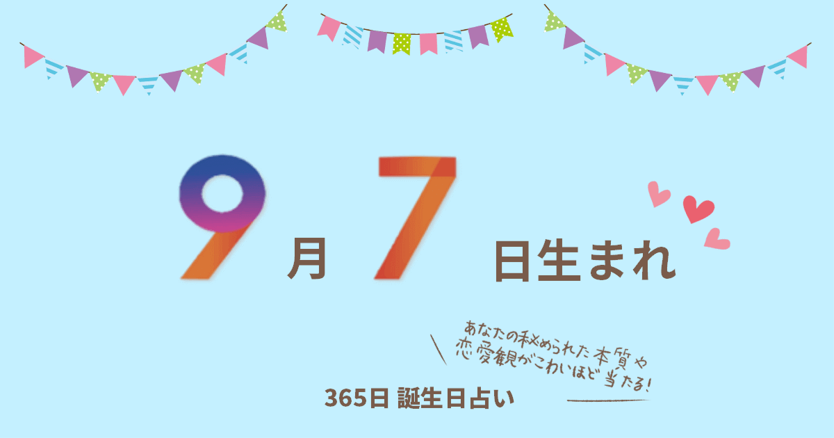 9月7日生まれの性格や恋愛傾向を徹底解説! 365日誕生日占い ...
