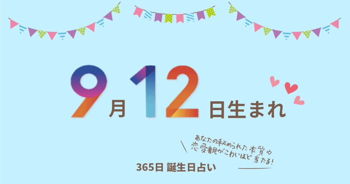 9月12日生まれの性格や恋愛傾向を徹底解説! 365日誕生日占い ...