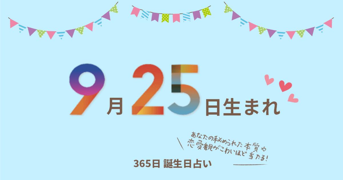 9月25日生まれの性格や恋愛傾向を徹底解説! 365日誕生日占い ...