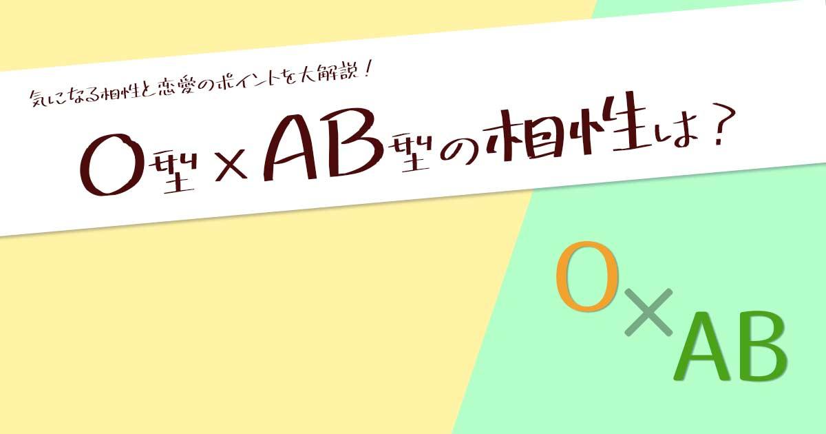 型 o ab 型 と