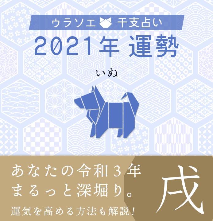 年 占い 2021