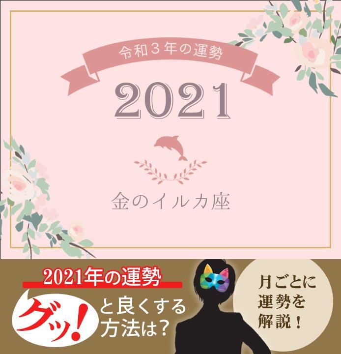 年 イルカ 2020 金 の