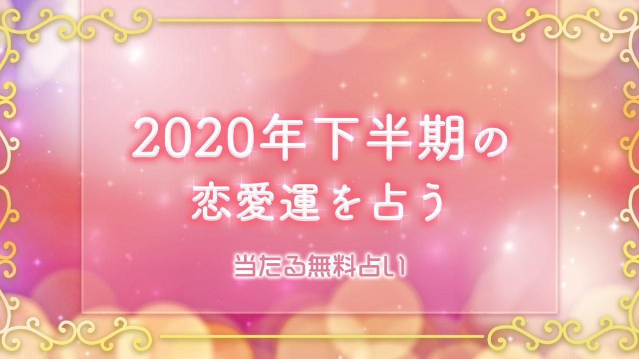 2020 占い