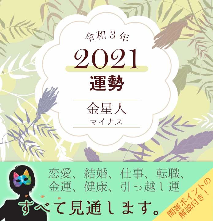 人 2020 金星 年 マイナス